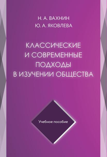Николай Вахнин Классические и современные подходы в изучении общества недорого