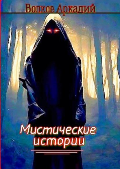 Фото - Аркадий Борисович Волков Мистические истории лариса малмыгина кукол бояться – в лес неходить мистические истории