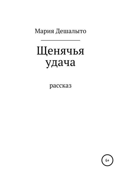 Мария Дешалыто Щенячья удача тарифный план