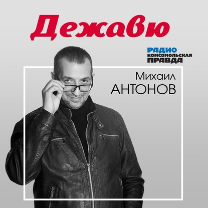 Радио «Комсомольская правда» Я помню этот концерт... Какие и чьи выступления оставили след в памяти