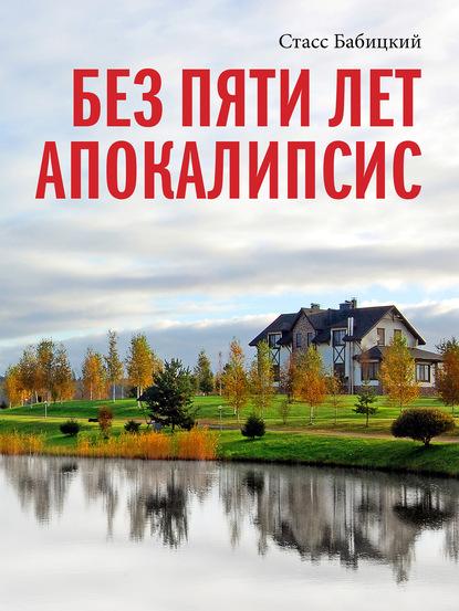Без пяти лет апокалипсис Стасс Бабицкий