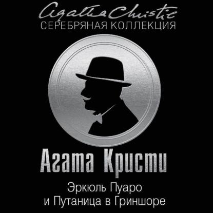 Кристи Агата Эркюль Пуаро и Путаница в Гриншоре обложка