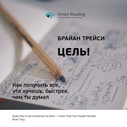 Краткое содержание книги: Цель! Как получить все, что хочешь, быстрее, чем ты думал. Брайан Трейси