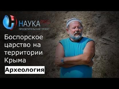 Николай Федосеев Боспорское царство на территории Крыма