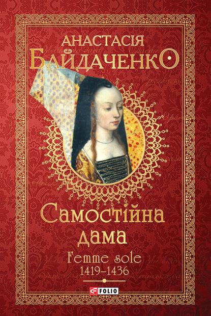Анастасія Байдаченко Самостійна дама. Femme sole. 1419–1436
