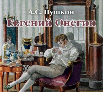 Пушкин Александр Сергеевич Евгений Онегин обложка