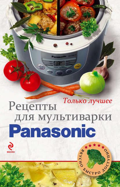 Отсутствует Рецепты для мультиварки Panasonic фадеева л ред лучшие рецепты наших читателей проверенные блюда для всей семьи