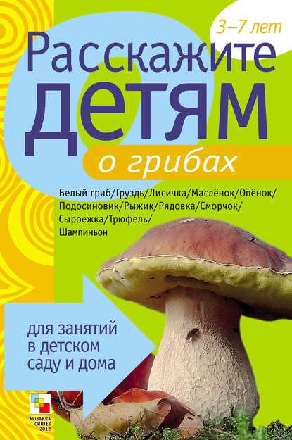 Расскажите детям о грибах