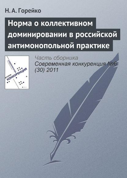 Норма о коллективном доминировании в российской антимонопольной практике