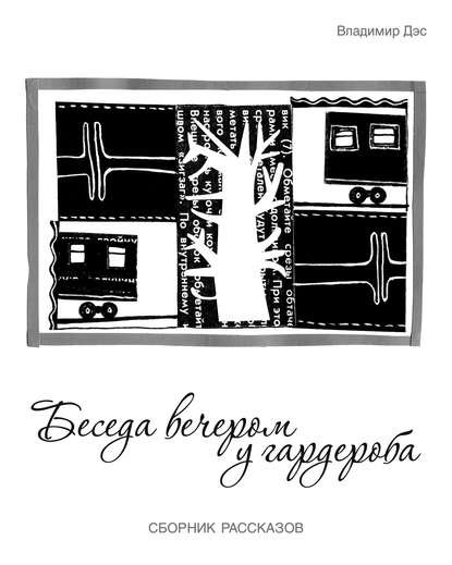 Владимир Дэс Беседа вечером у гардероба (сборник) дэс владимир как убить муху сборник
