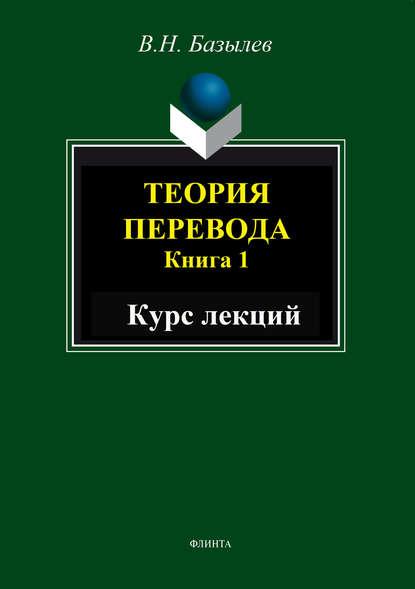 Фото - В. Н. Базылев Теория перевода. Книга 1. Курс лекций н н косаренко валютное право курс лекций