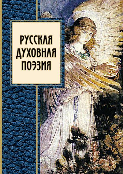 Коллектив авторов Русская духовная поэзия (сборник) русская поэзия 1801 1812