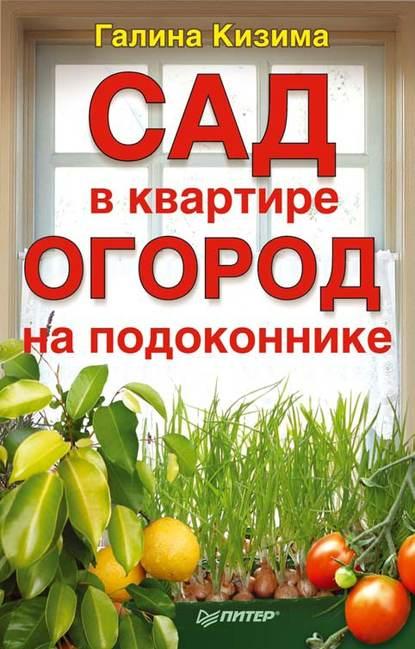 Галина Кизима Сад в квартире, огород на подоконнике