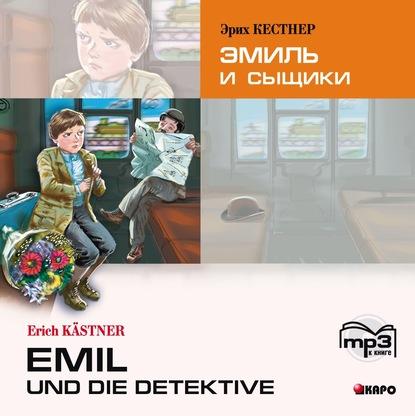 Эрих Кестнер Эмиль и сыщики. Аудиоприложение