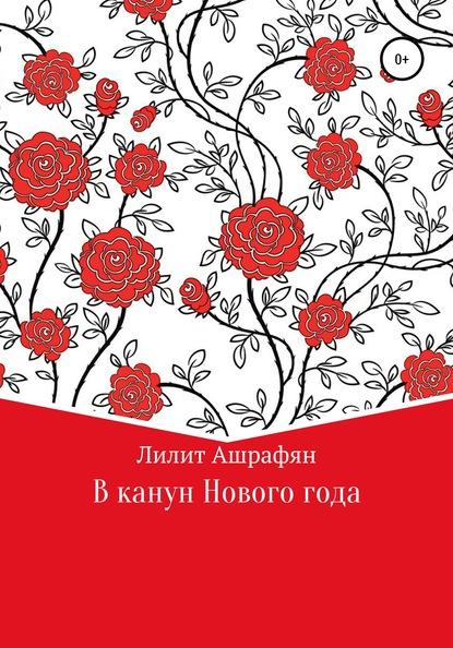 Лилит Беняминовна Ашрафян В канун Нового Года