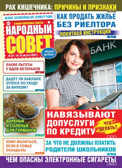 Группа авторов Народный совет №34/2020 группа авторов народный совет 04 2020