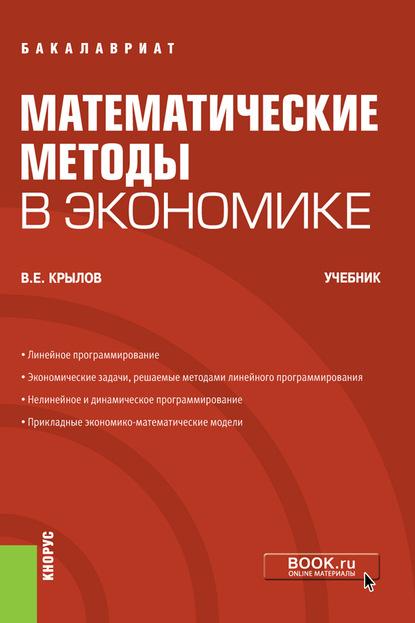 Математические методы в экономике - В. Е. Крылов