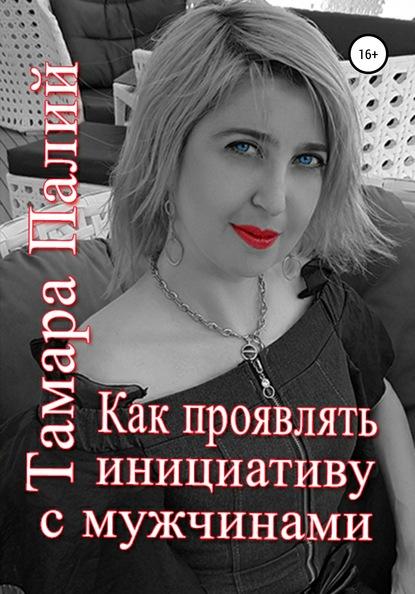 Безнаказанная инициатива. Тамара Палий