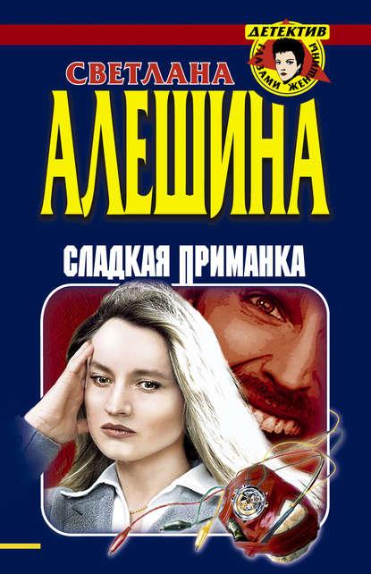 Светлана Алешина Сладкая приманка (сборник)