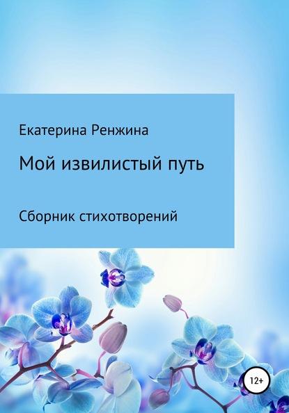 Екатерина Сергеевна Ренжина Мой извилистый путь