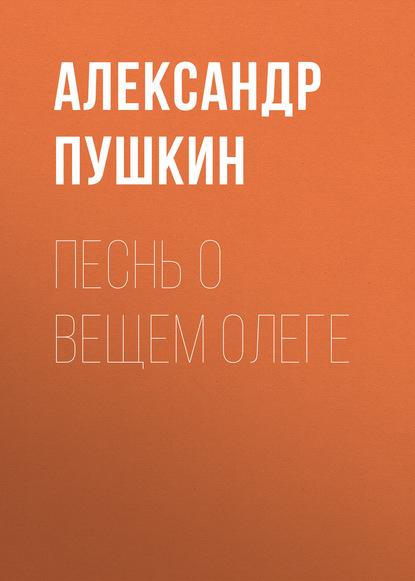 Александр Пушкин Песнь о вещем Олеге недорого