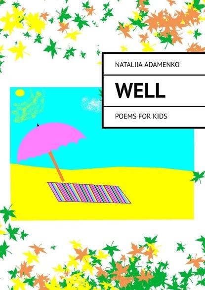 Фото - NATALIIA ADAMENKO WELL. Poems forkids sarah ruhl 44 poems for you