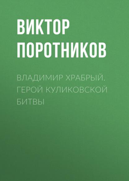 Виктор Поротников Владимир Храбрый. Герой Куликовской битвы