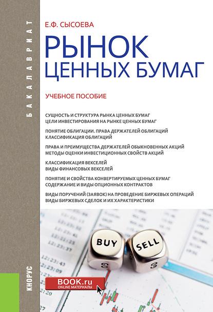 Елена Сысоева. Рынок ценных бумаг
