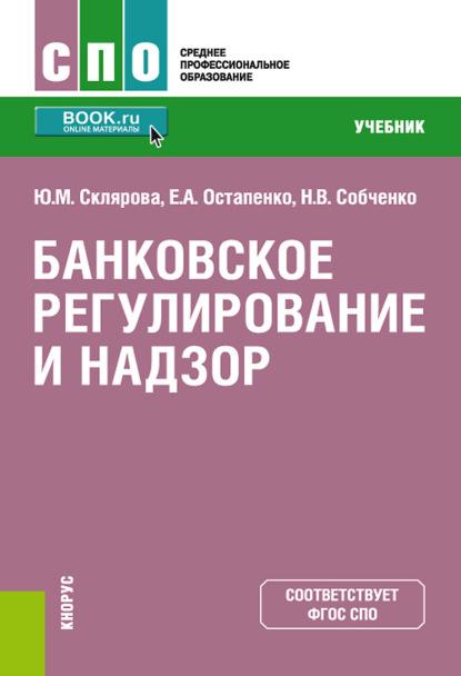 Е. А. Остапенко. Банковское регулирование и надзор