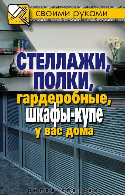 Галина Серикова Стеллажи, полки, гардеробные, шкафы-купе у вас дома шкафы купе