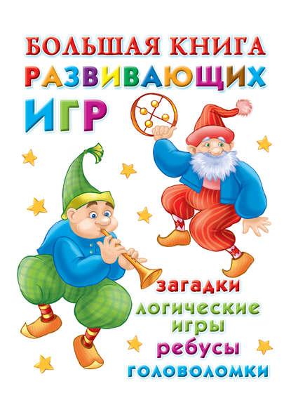 В. Г. Дмитриева Большая книга развивающих игр: загадки, логические игры, ребусы, головоломки кроссворды загадки ребусы