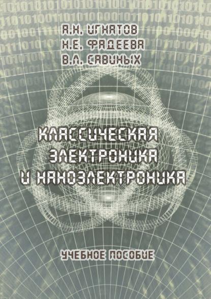 А. Н. Игнатов Классическая электроника и наноэлектроника. Учебное пособие н а коноплева семьеведение учебное пособие