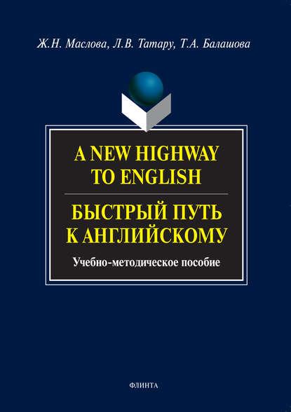 Т. А. Балашова A New Highway to English. Быстрый путь к английскому. Учебно-методическое пособие а п тусичишный обучение литературоведческому рассуждению учебно методическое пособие