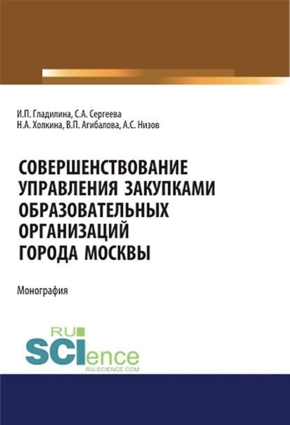 И. П. Гладилина Совершенствование управления закупками образовательных организаций города Москвы