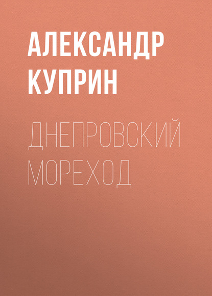 Фото - Александр Куприн Днепровский мореход александр куприн город ош
