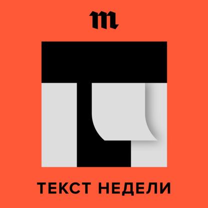 История Натальи Эйсмонт, пресс-секретаря Лукашенко. Она создала вокруг президента информационный вакуум — и теперь он искренне удивляется протестам