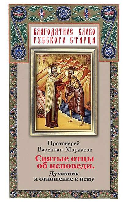 Группа авторов Святые отцы об исповеди. Духовник и отношение к нему исповедь и причастие как к ним подготовиться