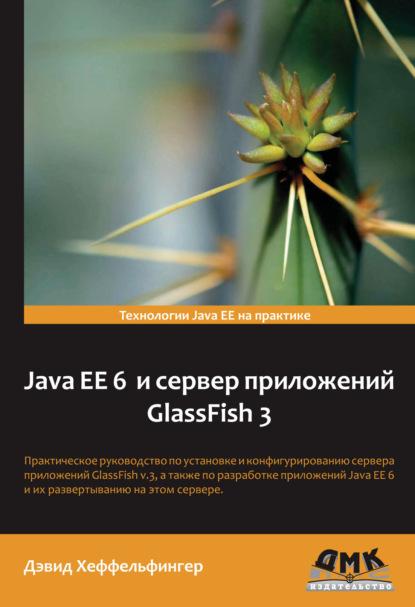 Дэвид Хеффельфингер Java EE 6 и сервер приложений GlassFish 3 хеффельфингер дэвид разработка приложений java ee 7 в netbeans 8
