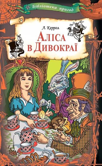 Аліса в Дивокраї: казки