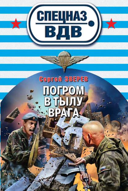 Сергей Зверев Погром в тылу врага