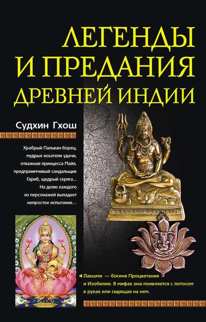 Судхин Гхош — Легенды и предания Древней Индии
