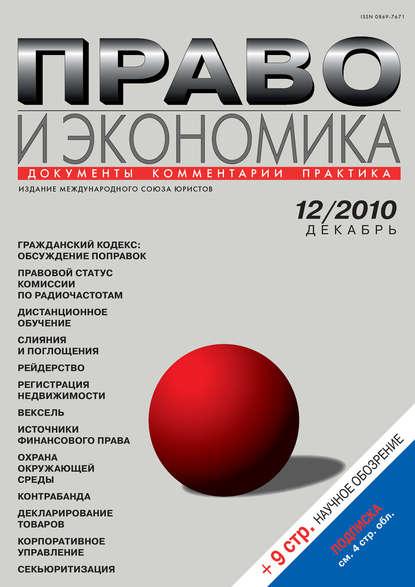 Группа авторов Право и экономика №12/2010 отсутствует право и экономика 01 2010