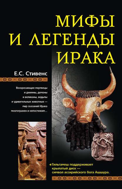 Е. С. Стивенс — Мифы и легенды Ирака