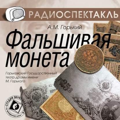 Фальшивая монета (спектакль)