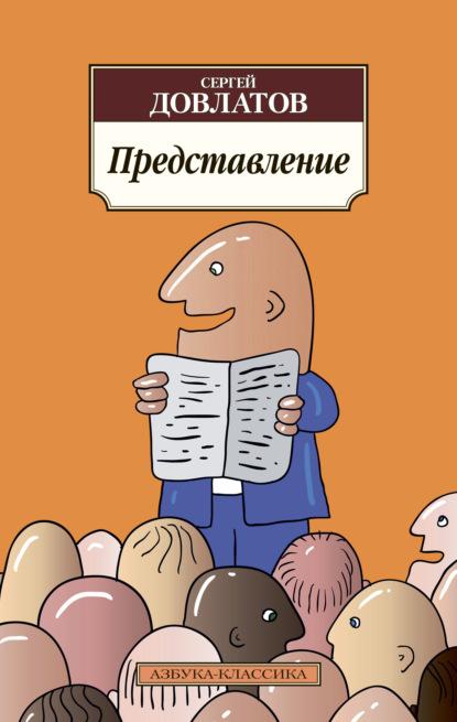 Сергей Довлатов. Представление (сборник)
