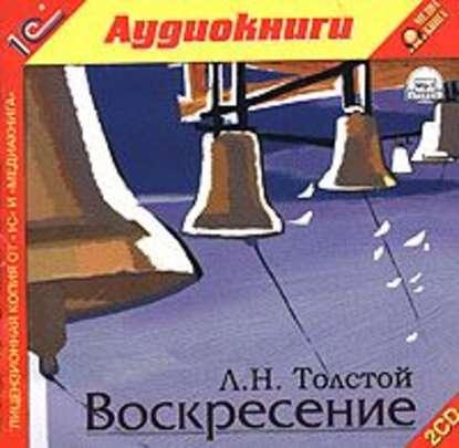 цена на Лев Толстой Воскресение