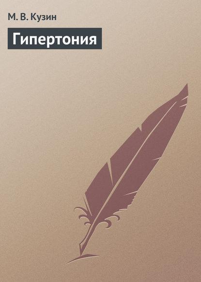 М. В. Кузин Гипертония гипертоническая болезнь