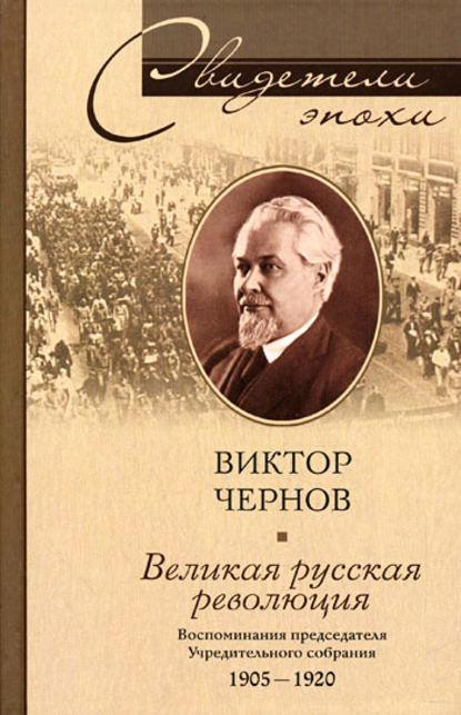 Великая русская революция. Воспоминания председателя Учредительного собрания.