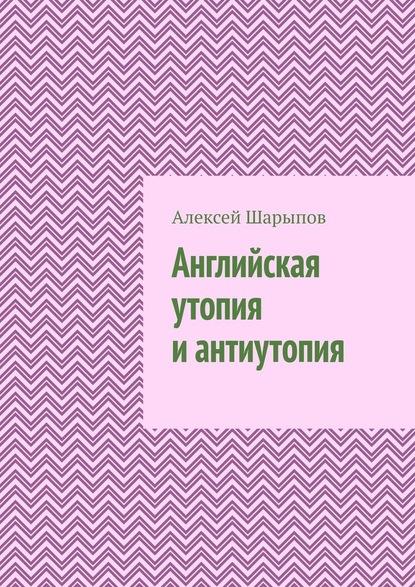 Алексей Шарыпов Английская утопия иантиутопия недорого