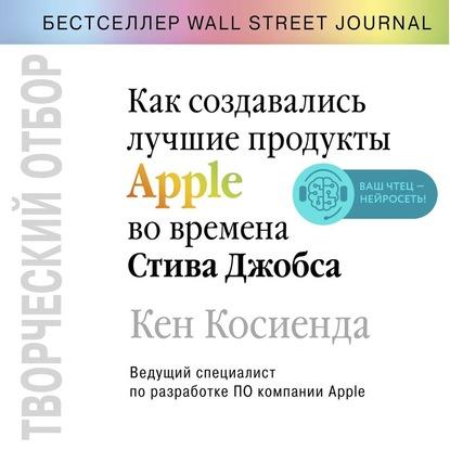 Косиенда Кен Творческий отбор. Как создавались лучшие продукты Apple во времена Стива Джобса обложка
